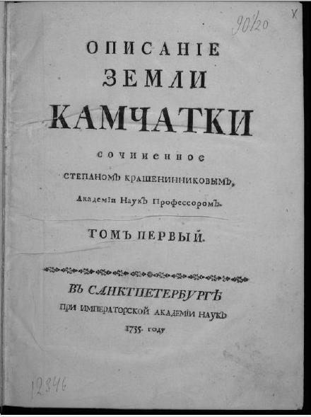 kamchatka2